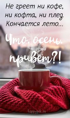 С добрым осенним утром картинки. Season Quotes, Beautiful Fonts, In My Feelings, Good Morning, Birthday Cards, Seasons, Lettering, Humor, My Love