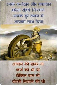 Krishna Quotes In Hindi, Chankya Quotes Hindi, Friendship Quotes In Hindi, Hd Quotes, Marathi Quotes, Story Quotes, Quotations, Life Quotes, Motivational Picture Quotes