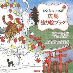 Otona no Neko Tabi Hiroshima Ver Coloring Book World Heritage Miyajima