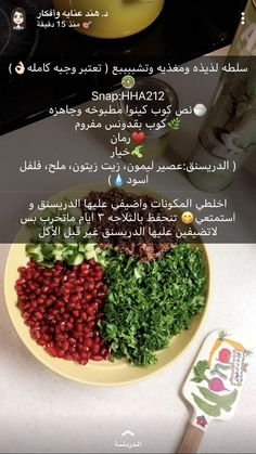 Easy Cooking, Healthy Cooking, Cooking Recipes, Healthy Food, Healthy Vegetable Recipes, Salad Dishes, Cookout Food, Arabic Food, Dessert
