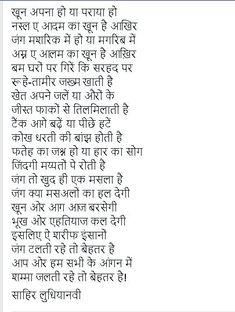 Poetry Hindi, Hindi Words, Poetry Quotes, Best Lyrics Quotes, Me Quotes, Marathi Poems, Instagram Status, Beautiful Poetry, Zindagi Quotes