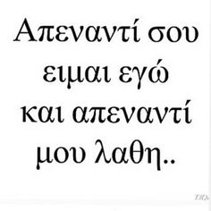 New quotes greek hurt ideas Hand Quotes, New Quotes, Lyric Quotes, Words Quotes, Quotes To Live By, Funny Quotes, Life Quotes, Inspirational Quotes, Missing Him Quotes
