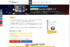 Aiseesoft「ブルーレイプレーヤー」期間限定無償キャンペーン