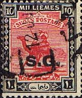 Sudan 1936 Small Camel Postman Official SG O37 Fine Used Scott O15 Other African and British Commonwealth Stamps HERE!