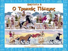 Greek Language, Greek Mythology, Culture, Teaching, Education, History, Fictional Characters, Art, Therapy