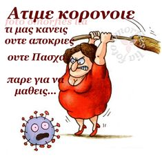 Gif Pictures, Greek Quotes, Jokes, Funny, Movie Posters, Weddings, Stickers, Crowns, Gifts
