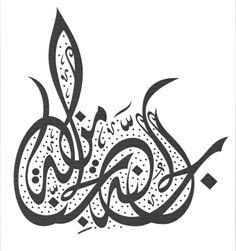 Book title/Diwani jali style/arabic calligraphy.Handwriting. Calligraphy Handwriting, Arabic Calligraphy, Book Title, Art, Style, Calligraphy, Art Background, Swag, Kunst