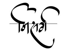 निसर्ग Marathi Calligraphy Font, Hindi Font, Calligraphy Words, Free Calligraphy Fonts Download, Free Fonts Download, Shivaji Maharaj Painting, Font Keyboard, Birthday Background Images, Writing Tattoos