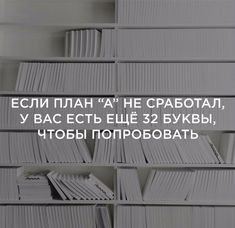 VK is the largest European social network with more than 100 million active users. Positive Affirmations, Positive Quotes, Motivational Quotes, My Mind Quotes, Life Quotes, Laws Of Life, Language Quotes, Funny Phone Wallpaper, Inspirational Words Of Wisdom