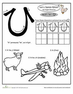 """Worksheets: Hiragana Alphabet: """"hi"""""""