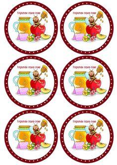פורום עיצוב וריטוש תמונות - תפוז פורומים Kindergarten Classroom Setup, Kindergarten Graduation, Kindergarten Crafts, Art For Kids, Crafts For Kids, Arts And Crafts, Rosh Hashanah Cards, Circus Crafts, Jewish Crafts