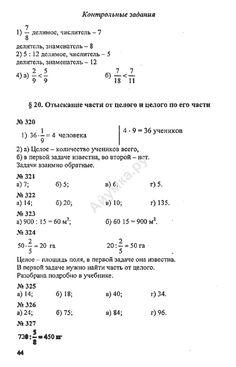 Ответы к заданиям на странице №44 учебника - Математика 5 класс Зубарева Мордкович ГДЗ решебник