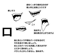 怖い顔・ゲス顔の表情の描き方をイラスト解説!目や口、シワの特徴を掴んで顔芸を描こう。|お絵かき図鑑 Drawing Expressions, Facial Expressions, Body Reference, Drawing Reference, Creepy Smile, Smile Drawing, Manga Poses, Dark Anime Guys, Manga Tutorial
