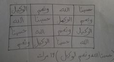 Self Development Books, Science, Sheet Music, Danger, Mystique, Attraction, Arabic Calligraphy, I Will Protect You, Strong Love