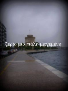 Magic City, Greek Quotes, Daydream, Love Of My Life, Iphone Wallpaper, Places To Visit, Thoughts, Sayings, Country