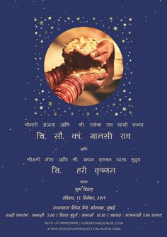 Marathi wedding invitations that are designed beautifully and customizable to your preference. Invitation Card Maker, Wedding Invitation Card Design, Wedding Invitations Online, Digital Invitations, Invites, Shadi Card, Marathi Wedding, Wedding Wishlist, Wedding Cards