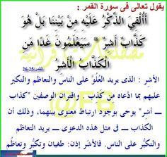 ٢٥ : ٢٦- القمر : الكذاب الأشر Quran, Arabic Calligraphy, Quotes, Quotations, Arabic Calligraphy Art, Holy Quran, Quote, Shut Up Quotes