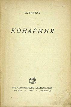 Картинки по запросу конармия первое издание