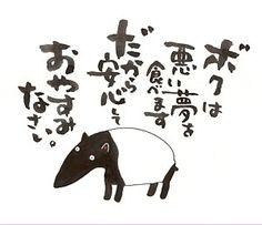 悪い夢を食べてくれるバクちゃん   福猫屋 - 楽天ブログ