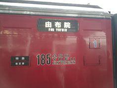 I took YUFU express for Yufuin