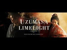 The end of the Samurai Uzumasa Limelight -  U.S trailer