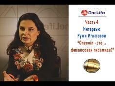"""Часть 4 Интервью Ружи Игнатовой """"Onecoin - это финансовая пирамида"""