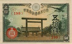ファイル:Japanese government small-face-value paper money 50 Sen (Yasukuni Shrine) - front.jpg - Wikipedia