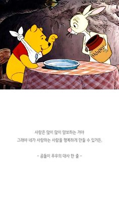 '곰돌이 푸'가 전하는 말 : 네이버 블로그 Korean Text, Korean Words, Wise Quotes, Famous Quotes, Inspirational Quotes, Korean Illustration, Korean Quotes, 50th Birthday Cards, Disney Images