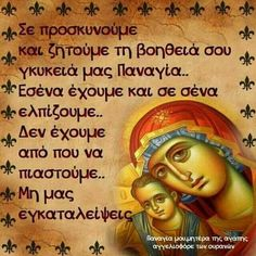 Prayer For Family, Orthodox Christianity, Holy Mary, Day Wishes, Son Of God, Greek Quotes, Christian Faith, Holidays And Events, Wise Words