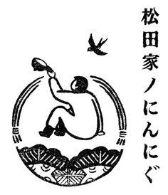#插畫 #古拙 #logo #標誌 #老店