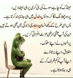 Urdu Quotes, Ramadan, Image, Animals, Animales, Animaux, Animal, Animais