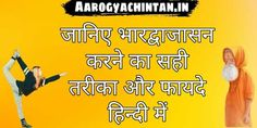 भारद्वाजासन करने का तरीका और फायदे [Bharadvajasana (Seated Twist Pose) Steps And Benefits in Hindi]