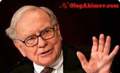 🔴 Золотые правила от Уоррена Баффета   ⏩➡ olegakimov.com/social-school1 💰 📈 - переходите по ссылке прямо сейчас  и вы узнаете как ваши социальные сети могут вам зарабатывать от 100 000 руб/мес!  1. Держитесь подальше от кредитных карт. 2. Инвестируйте только в себя, помните, что не деньги создают человека, а человек – это тот, кто создал деньги. 3. Живите, как можно проще. 4. Не делайте то, что советуют другие, просто слушайте их, а поступайте так, как считаете правильно,  даже если это…
