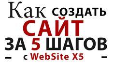 Как создать сайт за 5 шагов с WebSite X5 12 – видео уроки на русском язы...