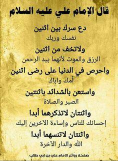 Islamic Quotes, Islamic Phrases, Muslim Quotes, Islamic Inspirational Quotes, Religious Quotes, Poet Quotes, Imam Ali Quotes, Quran Quotes Love, Arabic Love Quotes