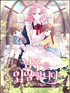 Chica Anime Manga, Anime Couples Manga, Anime Chibi, Anime Tentacle, Japanese Novels, Familia Anime, Romantic Manga, Manga Collection, Anime Family