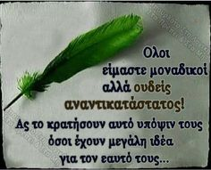 Greek Quotes, Motivational Quotes, Advice, Letters, Sayings, Life, Sky, Quotes, Heaven
