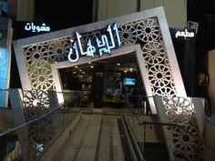 الدهان ببساطه اشهر مطعم فى مصر بيعمل مشوى و نيفه و اكل شرقى م الى هوه