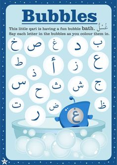Little Qari Arabic Activity Book 1.Available NOW on: www.littleqari.com  #Books # Arabic #kids #littleqari
