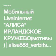 Мобильный LiveInternet *АЛИСА* ИРЛАНДСКОЕ КРУЖЕВО(мотивы) | alisa888_verbitskaya - Дневник Алиса888 |