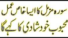 Islamic Books In Urdu, Islamic Page, Islamic Phrases, Islamic Dua, Islamic Messages, Islamic Videos, Quran Quotes Inspirational, Islamic Love Quotes, Muslim Quotes