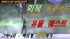 [WOW]와우-군단 회복 드루이드 그하니르(World of Warcraft)