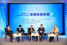 专题论坛二《金融体制改革》