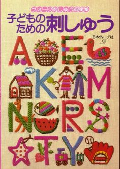 Japanese Craft Book Embroidery for Children.