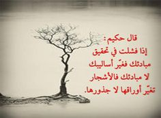 131 Best Friendship images in 2019 | Arabic quotes, Quotes