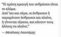 Μενέλαος Λουντεμης Greek Quotes, Poetry, Math Equations, Motivation, Sayings, Words, Lyrics, Poetry Books, Poem