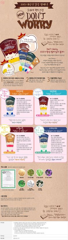 Etude House Don't Worry limited edition hand creams contain a nourishing blend…