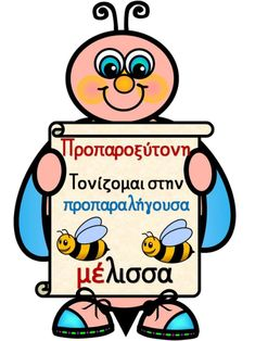 School Border, Greek Language, Special Education Teacher, School Projects, Learning Activities, Childhood, Teaching, Crafts, Infancy