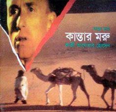 Online Public Library of Bangladesh: Kantar Moru