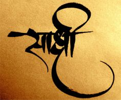 Sunder Hindi Calligraphy Hindi Calligraphy Fonts Hindi
